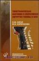 Топографическая анатомия и оперативная хирургия головы и шеи